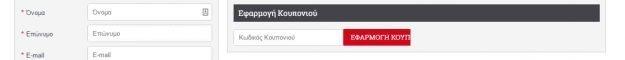 ToRouxo.gr οδηγίες εφαρμογής κωδικού κουπονιού ή εκπτωτικού κωδικού προσφοράς