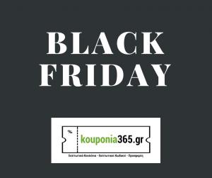 Black Friday 2018 Ελλάδα
