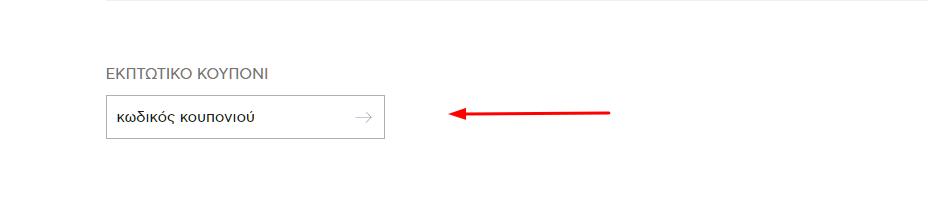 3c5f26e747 attica Beauty εφαρμογή κωδικού κουπονιού ή κωδικού προσφοράς