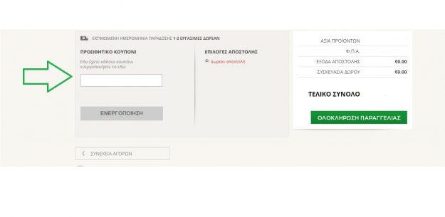 Myshoe.gr οδηγίες εφαρμογής κωδικού κουπονιού ή εκπτωτικού κωδικού προσφοράς