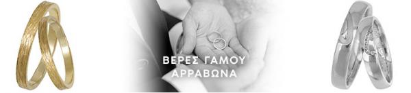 kosmima24 βέρες γάμου και αρραβώνα