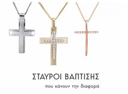 kosmima24 σταυροι βαπτισης