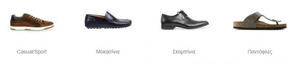 xrayshoes προσφορες σε ανδρικα παπουτσια