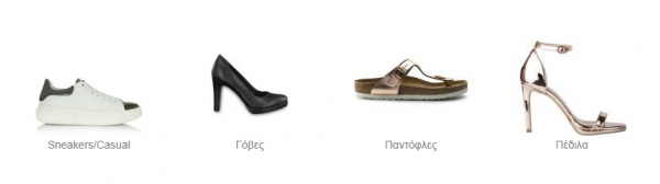 xrayshoes προσφορες σε γυναικεια παπουτσια