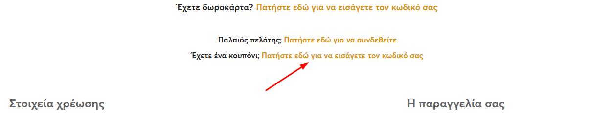 Armeni Jewellery οδηγίες εφαρμογής κωδικού κουπονιού ή εκπτωτικού κωδικού προσφοράς