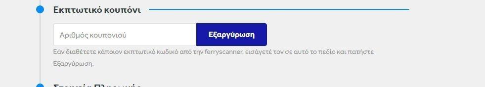 Ferryscanner οδηγίες εφαρμογής κωδικού κουπονιού ή εκπτωτικού κωδικού προσφοράς