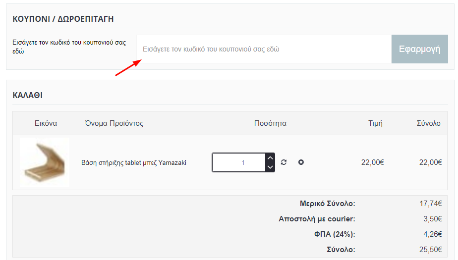 Mageco οδηγίες εφαρμογής κωδικού κουπονιού ή εκπτωτικού κωδικού προσφοράς