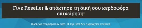 tophost reseller hosting
