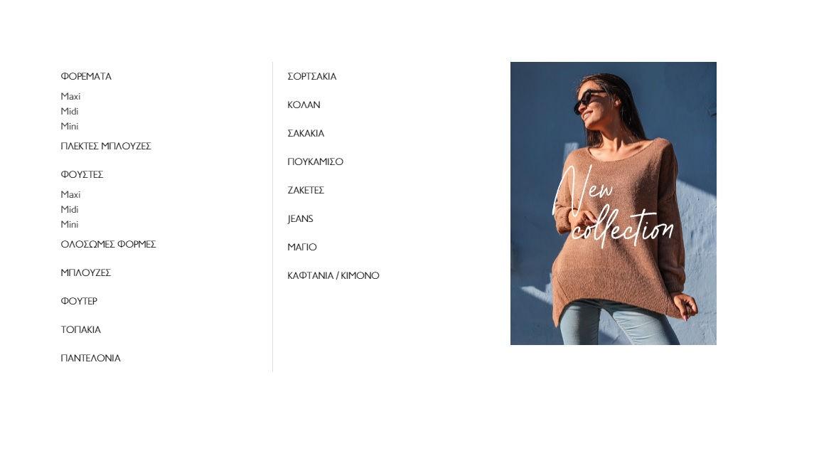 Parizianista Γυναικεία Ρούχα
