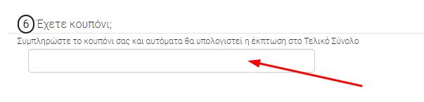 PetShop4u οδηγίες εφαρμογής κωδικού κουπονιού ή εκπτωτικού κωδικού προσφοράς