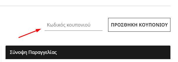 Kiriakos Gofas Jewelry οδηγίες εφαρμογής κωδικού κουπονιού ή εκπτωτικού κωδικού προσφοράς