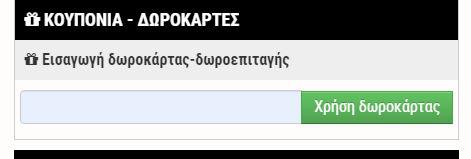Outletcenter.gr οδηγίες εφαρμογής κωδικού κουπονιού ή εκπτωτικού κωδικού προσφοράς